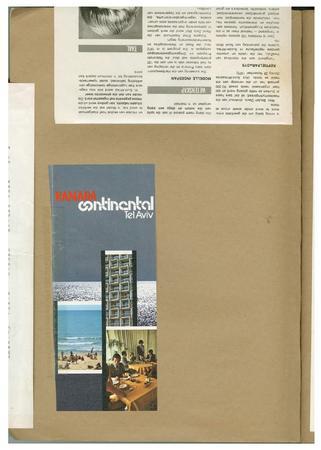 http://archive.cecilskotnes.com/files/scrapbooks/scrapbook_12_jan_1976/12_002_c.jpg